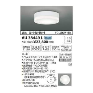 Đèn ốp trần phòng vệ sinh Au-38449L