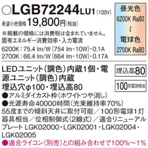 Đèn âm trần Panasonic có Dimmer 2700-6200K