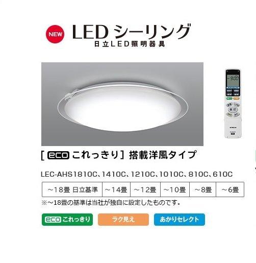đèn led ốp trần Hitachi