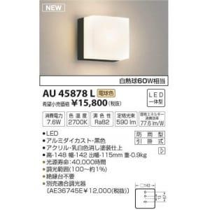 Đèn tường LED Koizumi AU 45878L