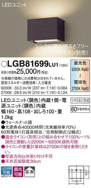 Đèn tường trang trí nội địa Nhật Bản - LGB81699
