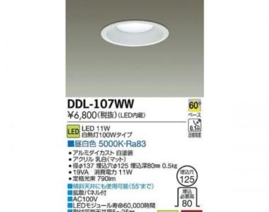 Đèn downlight Daiko hai màu trắng-vàng có dimmer