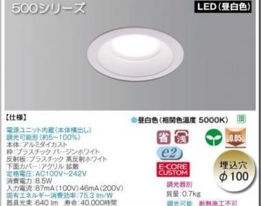 Đèn LED âm trần Toshiba